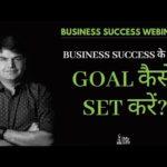 BUSINESS SUCCESS के  लिए GOAL SETTING कैसे करें
