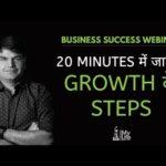 20 minutes में जानिए growth के Steps