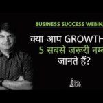 क्या आप GROWTH के 5 सबसे ज़रूरी नम्बर जानते हैं?