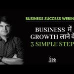 Business में Growth लाने के 3 Simple Steps!