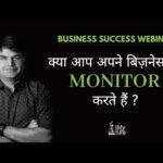 क्या आप अपने business को monitor करते हैं?