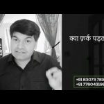 Business Success Tips – Kahan farak pad raha hai